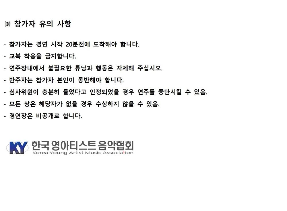 10회 대한민국 신인 음악콩쿠르 세부 시간004.jpg