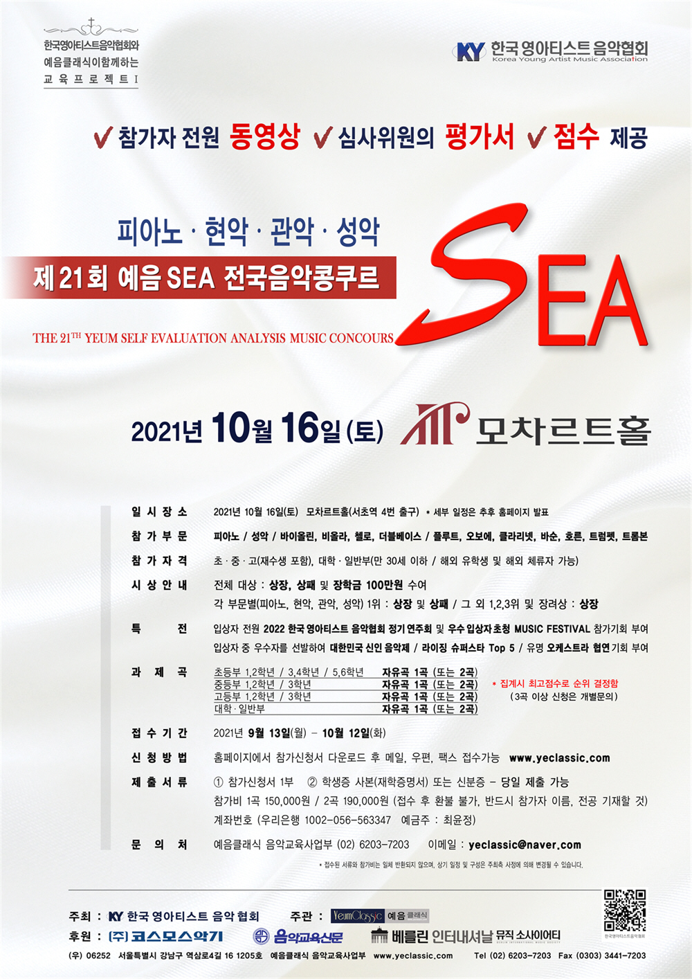 21회 예음 SEA 콩쿠르 포스터 1000.jpg