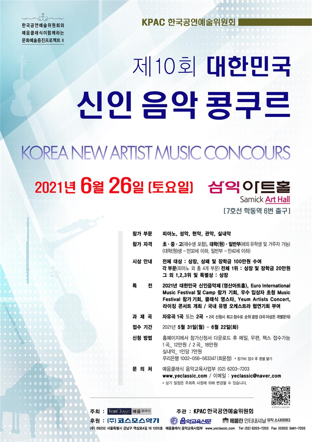 10회 대한민국 신인 음악콩쿠르 1000.jpg