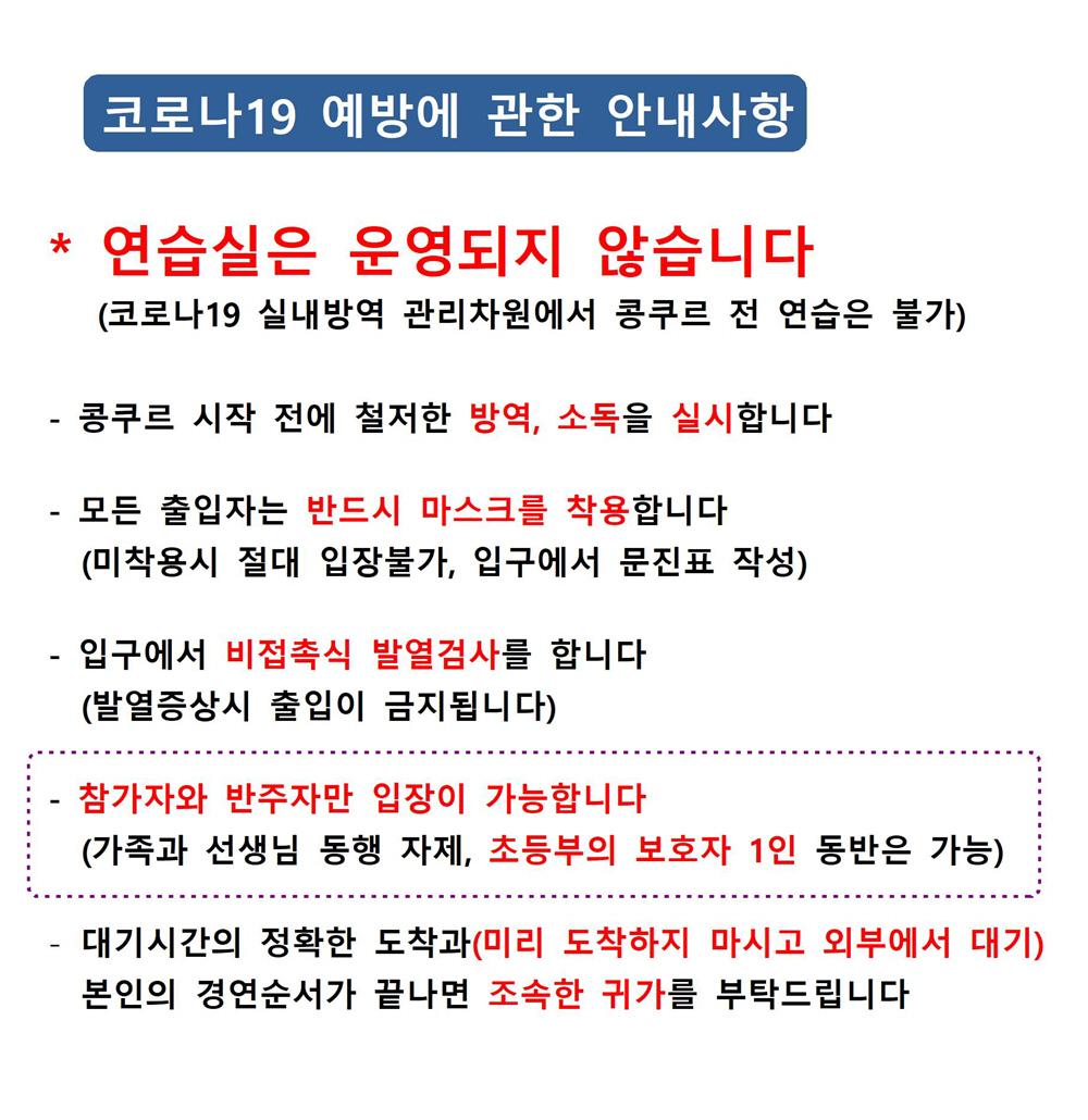 10회 대한민국 신인 음악콩쿠르 세부 시간002.jpg