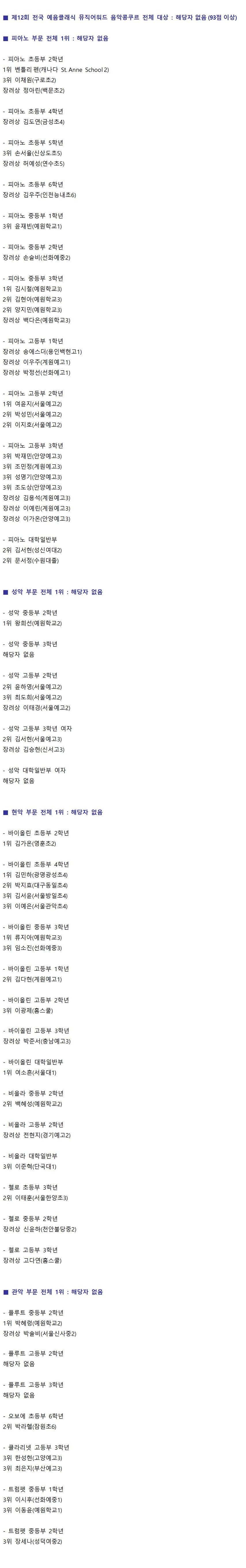 12회 예음클래식 뮤직어워드 수상.jpg
