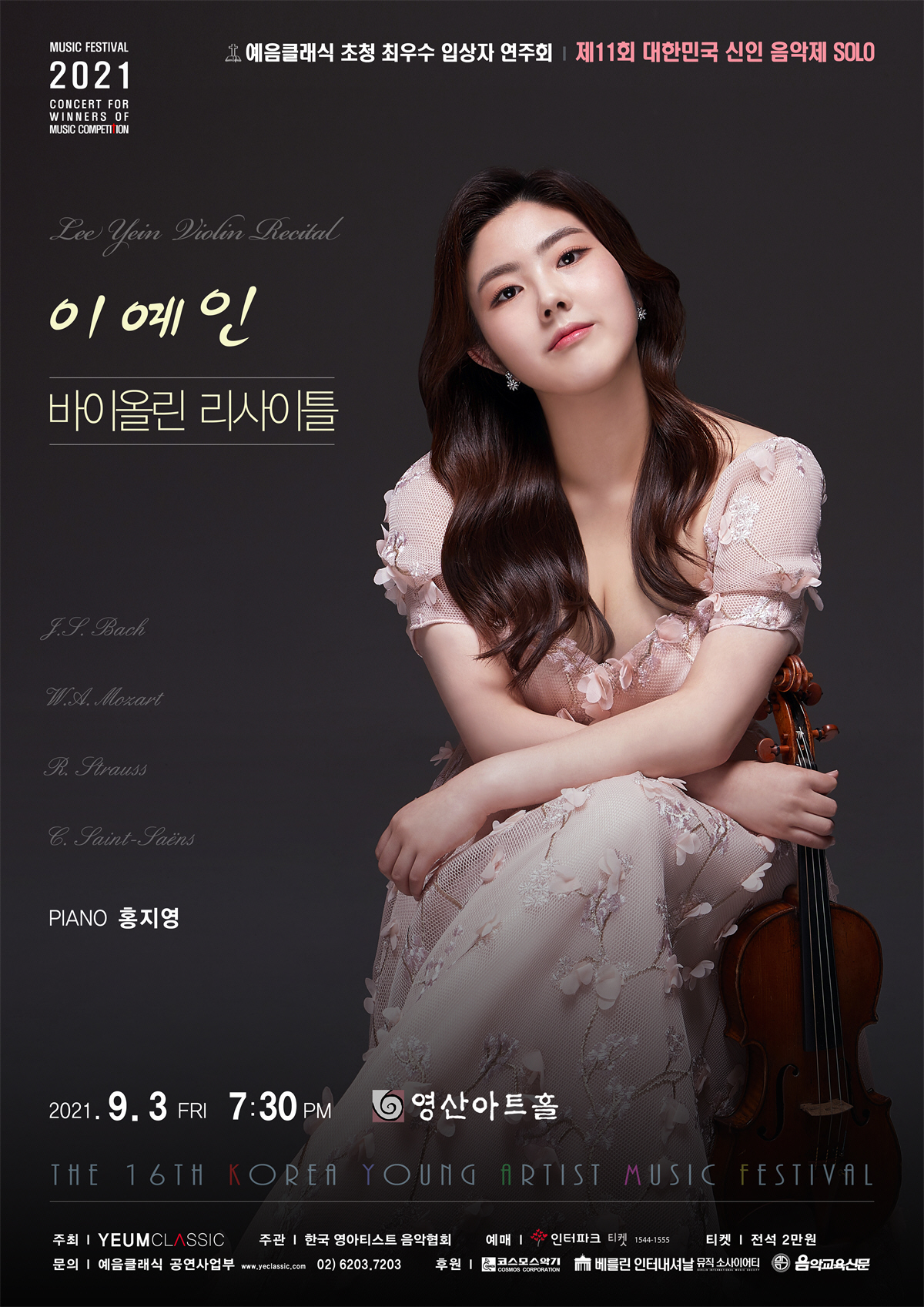 대한민국 신인음악제 이예인 바이올린 리사이틀.jpg