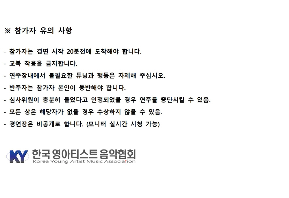 16회 한영 세부시간표006.jpg