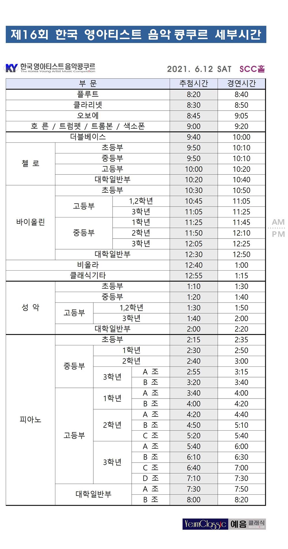 16회 한영 세부시간표001.jpg