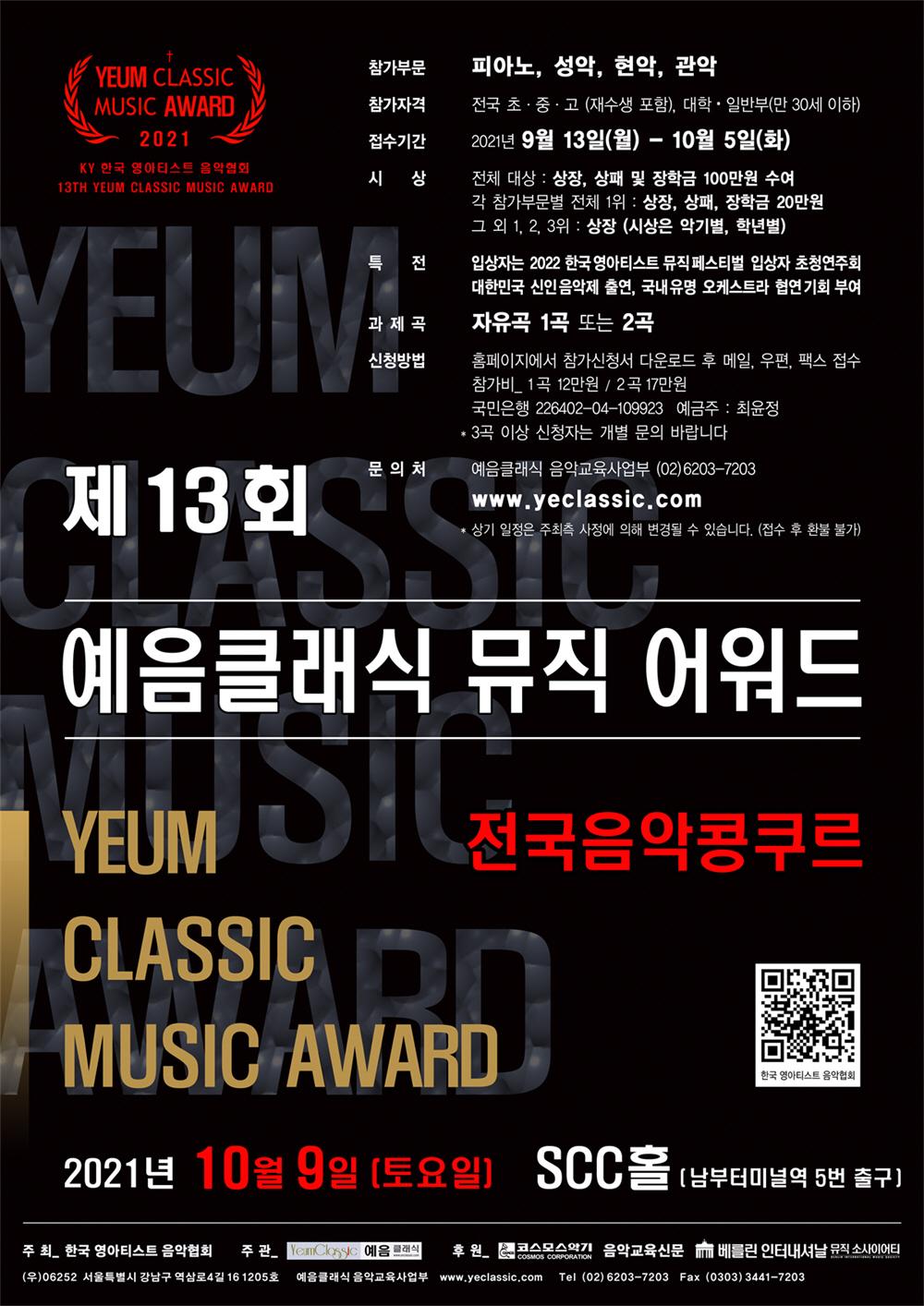 13회 예음클래식 뮤직어워드 포스터 1000.jpg