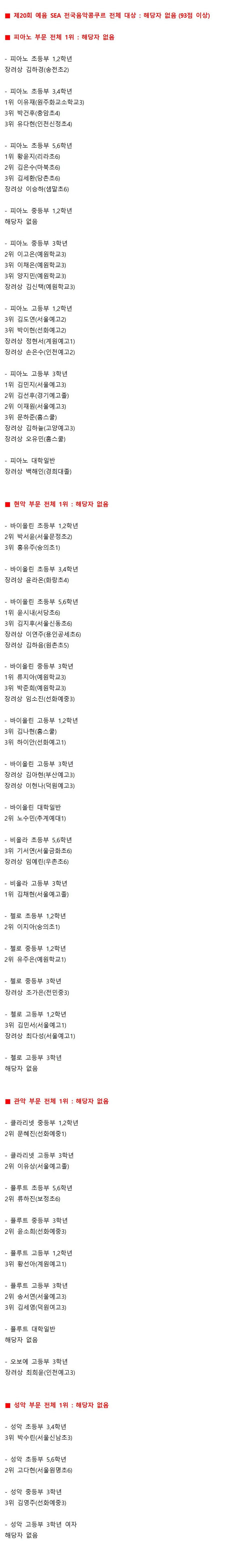 20회 예음 sea 입상.jpg