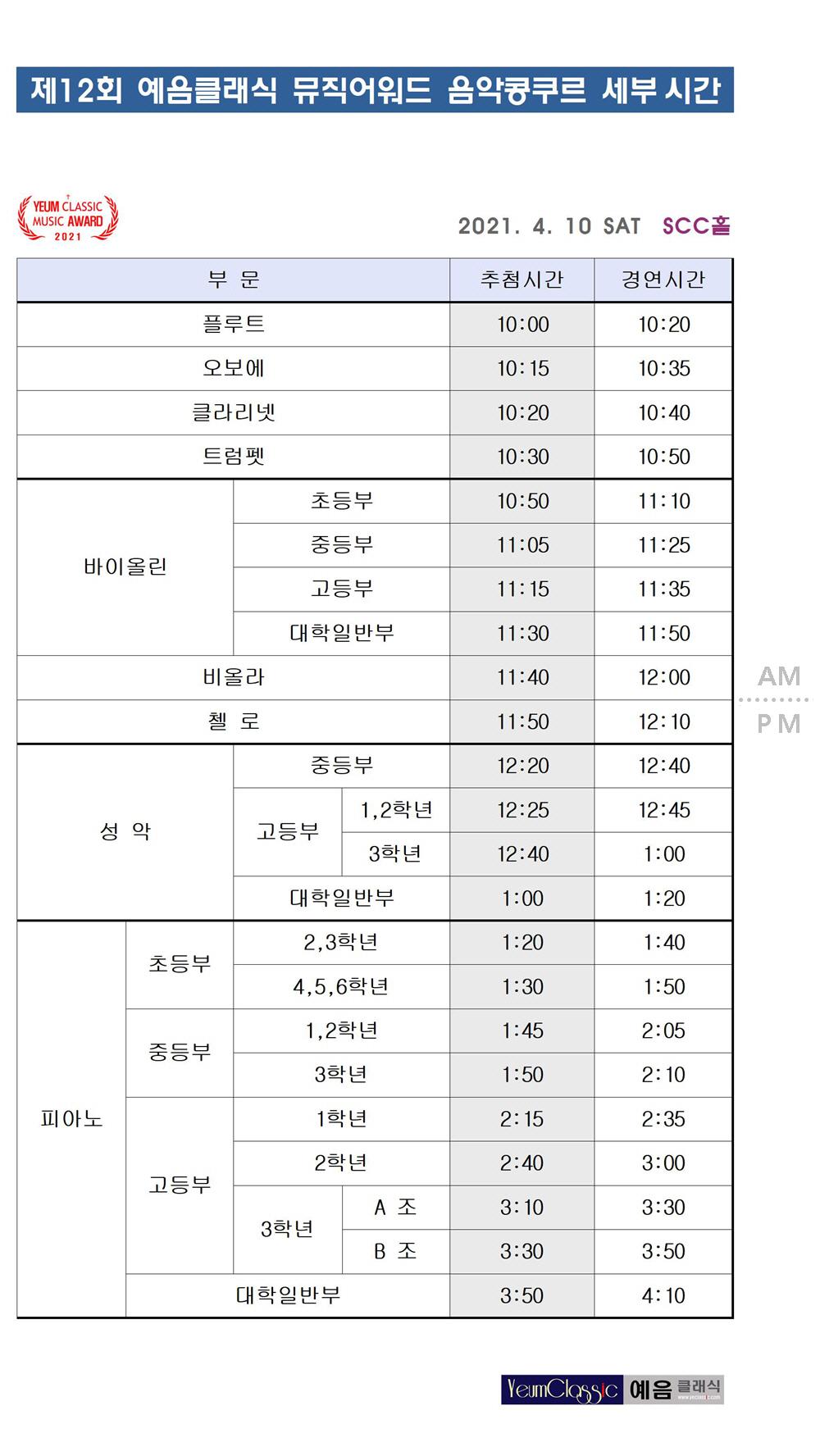 12회 예음클래식 뮤직 어워드 세부시간001.jpg